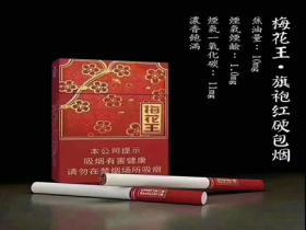 台湾旗袍红梅花王好抽吗?台湾旗袍王红梅花多少钱一盒?