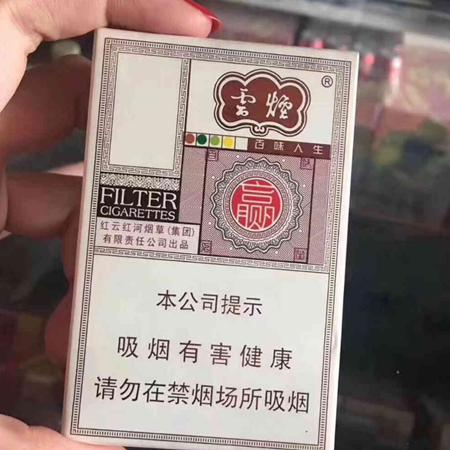 出口云烟百味人生香烟多少钱一盒?出口云烟百味人生香烟价格表
